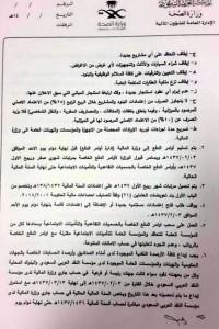 وثيقة-سعودية،-تقشفن-وزارة-الصحة-السعودية-416x625.bmp