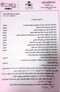 وثيقة-سعوية،-وزارة-الصحة-السعودية،-تقشف-423x649-423x649.bmp