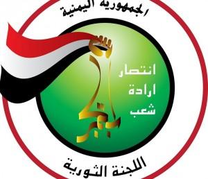 اللجنة-الثورية-العليا-للحوثيين
