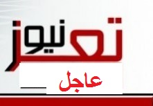 taiz-news-poster